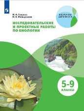Мальцевская Биология 5-9 класс тетрадь проектных исследовательских работ купить
