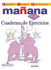 Костылева Испанский язык 7-8 класс сборник упражнений купить