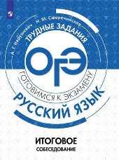 Нарушевич Русский язык итоговое собеседование ОГЭ купить