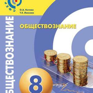 Котова Обществознание 8 класс учебник купить
