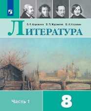 Коровина Литература 8 класс учебник часть 1 купить