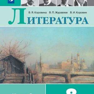 Коровина Литература 8 класс учебник часть 2 купить