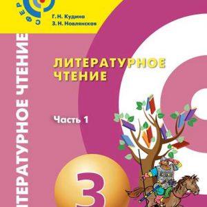 Кудина Литературное чтение 3 класс учебник часть 1 купить