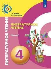 Кудина Литературное чтение 4 класс учебник часть 1 купить