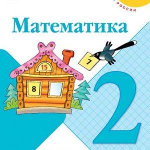 Моро Математика 2 класс учебник часть 1 купить