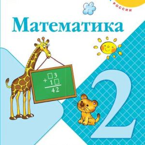 Моро Математика 2 класс учебник часть 2 купить