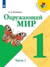 Плешаков Окружающий мир 1 класс учебник часть 1 купить