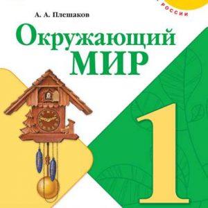 Плешаков Окружающий мир 1 класс учебник часть 2 купить