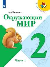 Плешаков Окружающий мир 2 класс учебник часть 1 купить