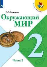 Плешаков Окружающий мир 2 класс учебник часть 2 купить