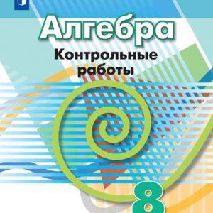 Кузнецова Математика 8 класс контрольные работы купить