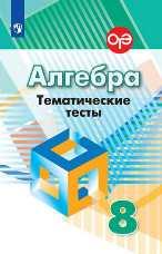 Кузнецова Математика 8 класс тематические тесты купить