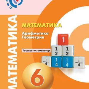 Кузнецова Математика 6 класс тетрадь-экзаменатор купить