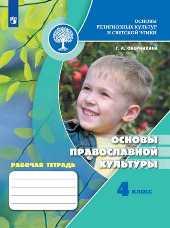 Обернихина Основы православной культуры 4 класс тетрадь купить