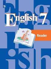 Кузовлев Английский язык 7 класс книга для чтения купить