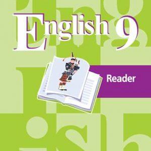 Кузовлев Английский язык 9 класс книга для чтения купить