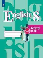 Кузовлев Английский язык 8 класс рабочая тетрадь купить
