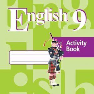 Кузовлев Английский язык 9 класс рабочая тетрадь купить