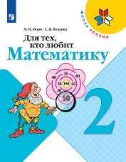 Моро Для тех кто любит математику 2 класс купить