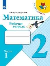 Моро Математика 2 класс рабочая тетрадь часть 1 купить