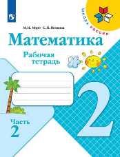 Моро Математика 2 класс рабочая тетрадь часть 2 купить
