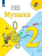 Критская Музыка 2 класс учебник купить