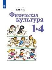 Лях Физическая культура 1-4 класс учебник купить