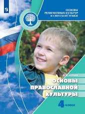 Кураев Основы православной культуры 4 класс учебник купить