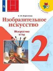 Коротеева Изобразительное искусство ИЗО 2 класс учебник купить
