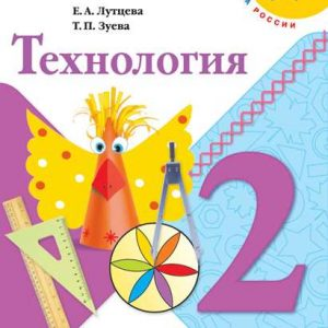 Лутцева Технология 2 класс учебник купить