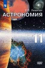 Левитан Астрономия 11 класс учебник купить