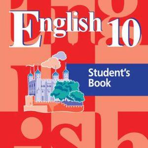 Кузовлев Английский язык 10 класс учебник купить