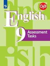 Кузовлев Английский язык 9 класс контрольные задания купить
