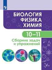 Кулягина Биология физика химия 10-11 класс сборник задач купить