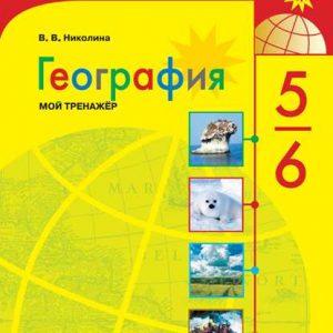 Николина География 5-6 класс мой тренажер купить