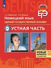 Фурманова Немецкий язык 10-11 класс ЕГЭ устная часть купить