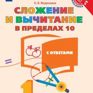 Федоскина Математика 1 класс сложение в пределах 10 купить