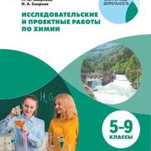 Смирнова Химия 5-9 класс тетрадь исследовательских работ купить