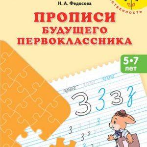Федосова Прописи будущего первоклассника 5-7 лет купить