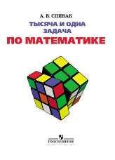 Спивак Тысяча и одна задача по математике 5-7 класс купить