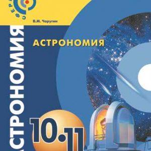 Чаругин Астрономия 10-11 класс учебник купить