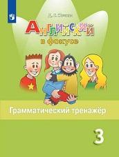 Юшина Английский язык 3 класс грамматический тренажер купить