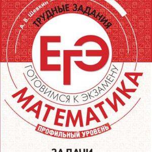 Шевкин Математика трудные задания ЕГЭ экономические задачи купить