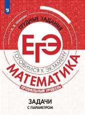 Шевкин Математика трудные задания ЕГЭ задачи параметром купить