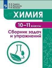 Червина Химия 10-11 класс сборник задач упражнений купить