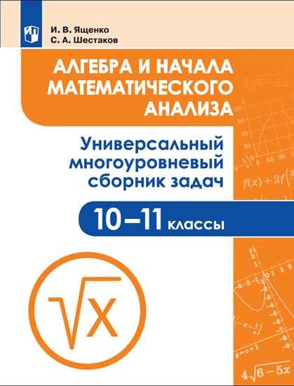 Ященко Алгебра начала анализа 10-11 класс сборник задач купить