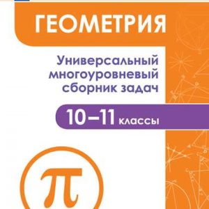 Ященко Геометрия 10-11 класс универсальный сборник задач купить