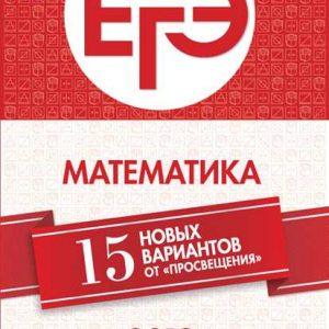 Семенов Математика ЕГЭ 15 новых вариантов базовый купить