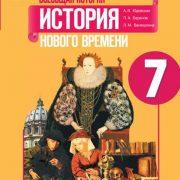 Юдовская Всеобщая история 7 класс учебник купить