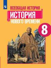 Юдовская Всеобщая история 8 класс учебник купить
